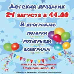 Детский праздник 24 августа