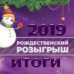ИТОГИ РОЖДЕСТВЕНСКОГО РОЗЫГРЫША  2019