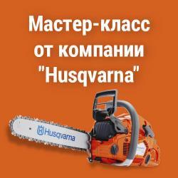 "Мастер-класс от компании ""Husqvarna""!"