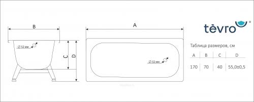 Ванна стальная 2,7мм. TEVRO с опорной подставкой без ранта  (белый лотос 170 х 70 х 40) T-72902