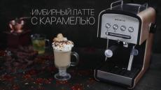 Готовим вкуснейший Имбирный Латте с карамелью в кофеварке Polaris PCM 1526E Adore Crema!